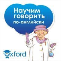 Курсы английского языка в Москве! Новый филиал «Oxford» на Юго-Западной (Тропарево-Никулино)!