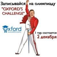 Отборочный тур олимпиады «Oxford's challenge» 2 декабря