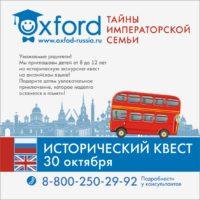 Квест-экскурсия в Павловск. «Тайны императорской семьи»