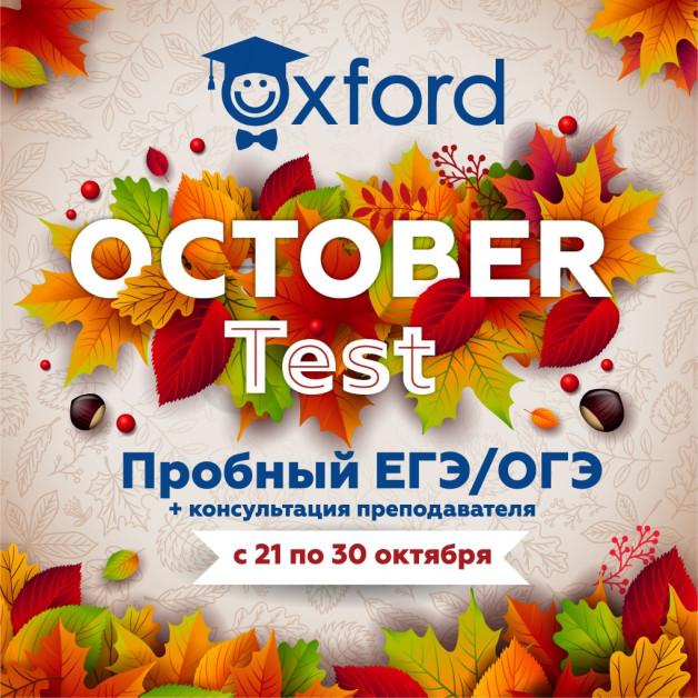 October Test. Пробный ЕГЭ и ОГЭ для старшеклассников.