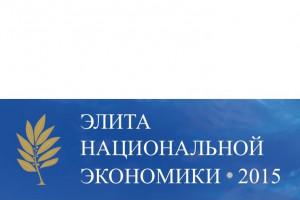 «Оксфорд» — лауреат премии «Элита национальной экономики-2015»