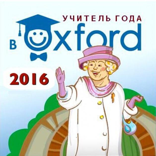 КОНКУРС «УЧИТЕЛЬ ГОДА-2016»! ГОЛОСУЙ ЗА ЛЮБИМОГО ПРЕПОДАВАТЕЛЯ!