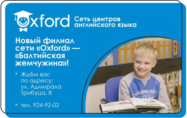 Новый филиал в Санкт-Петербурге! Балтийская Жемчужина