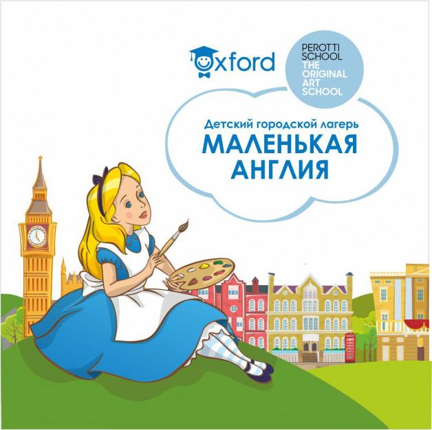 «Маленькая Англия» в Москве