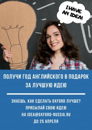 Конкурс идей