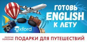 Акция «Готовь English к лету»!