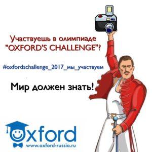 Конкурс для участников олимпиады «OXFORD`S CHALLENGE»!