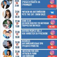 Афиша трансляций 20.04 – 26.04