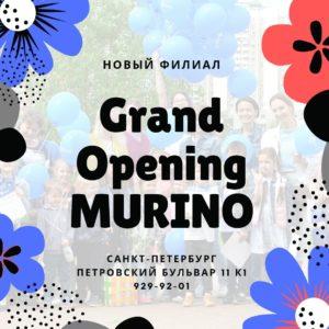 Открытие филиала в Мурино!