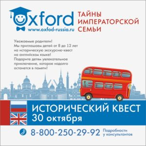 """Квест-экскурсия в Павловск. """"Тайны императорской семьи"""""""