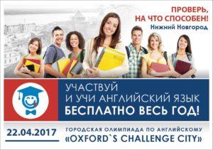 Объявляется набор на городскую олимпиаду по английскому для детей 10-17 лет!