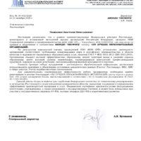 Мы вошли в 100 ЛУЧШИХ ОБРАЗОВАТЕЛЬНЫХ ОРГАНИЗАЦИЙ РОССИИ
