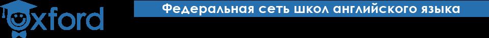 Курсы английского языка в Москве, обучение английскому — языковая школа «Оксфорд»