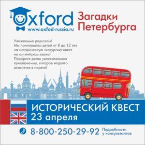 """Уникальная экскурсия-квест по Санкт-Петербургу от центра """"Oxford"""""""