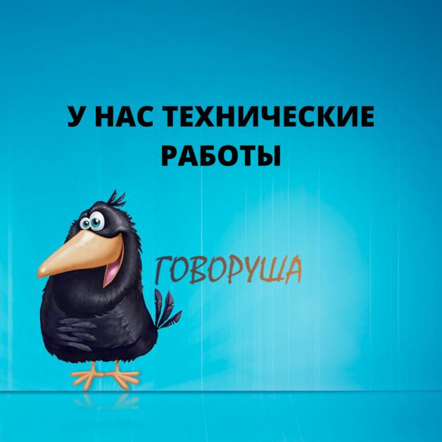 """Технические работы в """"Говоруше"""""""