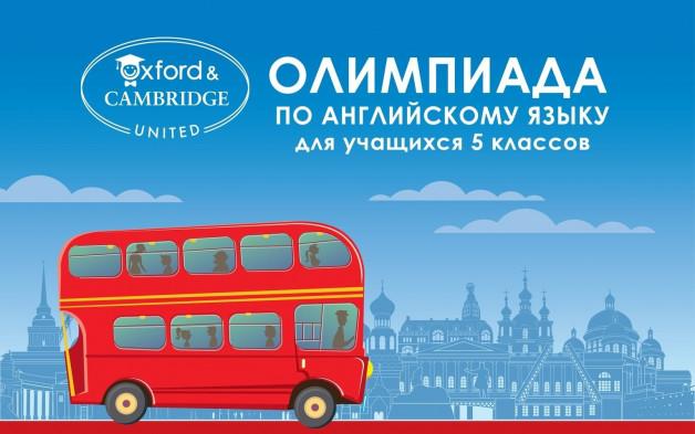 Олимпиада для пятиклассников в Красносельском районе