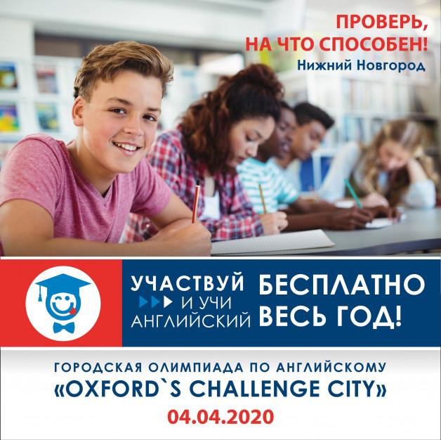 Городская олимпиада для школьников