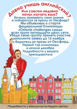 Oxford's Challenge