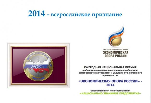 2014 — Всероссийское признание