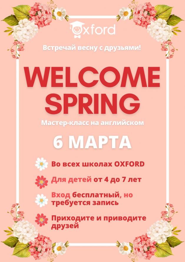 Welcome spring – бесплатный мастер-класс для детей от 4 до 7 лет