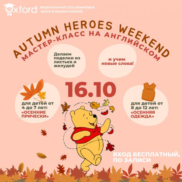 16.10 Бесплатное мероприятие Autumn heroes weekend