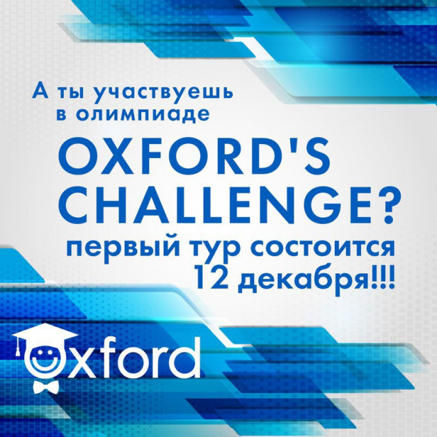 "Ежегодная олимпиада ""OXFORD`S CHALLENGE"""