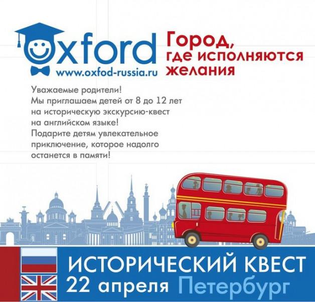 Экскурсия-квест в Санкт-Петербурге. Для детей 8-12 лет.